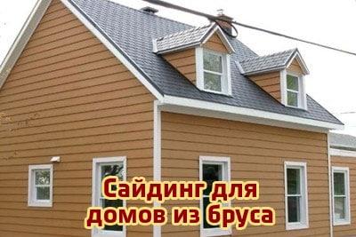 Сайдинг для домов из бруса