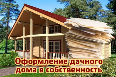 Оформление деревянного дома на дачном участке в собственность