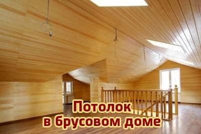 Потолок брусового дома