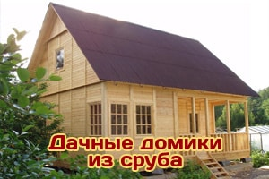 Дачные дома из сруба