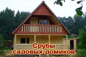 Срубы садовых домиков