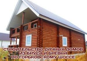 Строительство срубов, дачных домов, бань на Горьковском шоссе