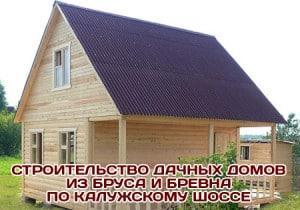 Строительство срубов, дачных домов, бань на Калужском шоссе