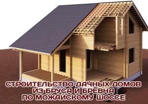 Строительство срубов, дачных домов, бань на Можайском шоссе