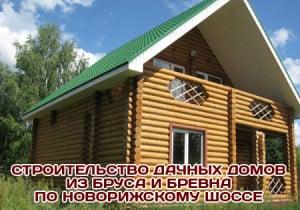 Строительство срубов, дачных домов, бань на Новорижском шоссе