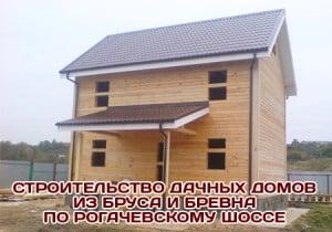 Строительство срубов, дачных домов, бань на Рогачевском шоссе