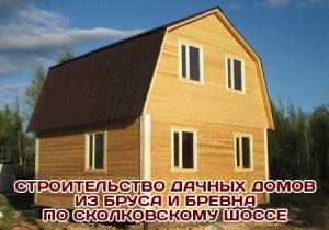 Строительство срубов, дачных домов, бань на Сколковском шоссе