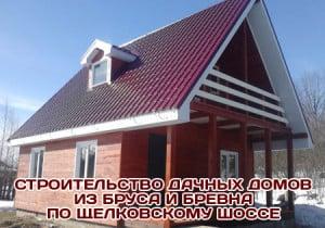 Строительство срубов, дачных домов, бань на Щелковском шоссе